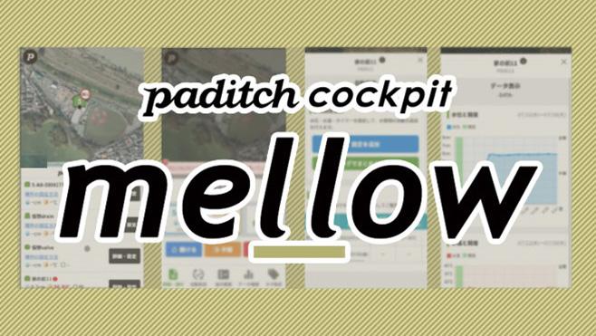 水管理「パディッチ」新バージョン「mellow」ベータ版リリース 笑農和