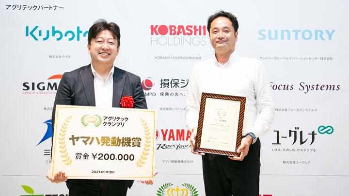 ヤマハ発動機の大東氏(左)と受賞したNEXTAGEの中村氏