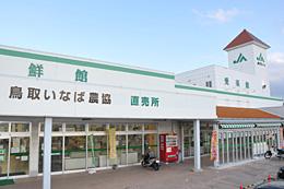 上山氏が農協づくりに関わった現在のJA鳥取いなば。写真は直売所「愛菜館」(上)とその店内のようす