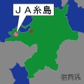 JA糸島の概況
