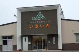 女性部の活動拠点、食育研修センター「いきいき」