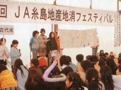 JA糸島地産地消フェスティバル。女性部の中核的活動だ