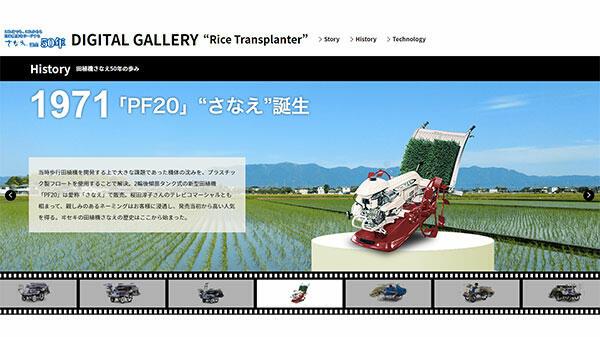 「さなえ」誕生50年を記念し特設サイトを開設-井関農機