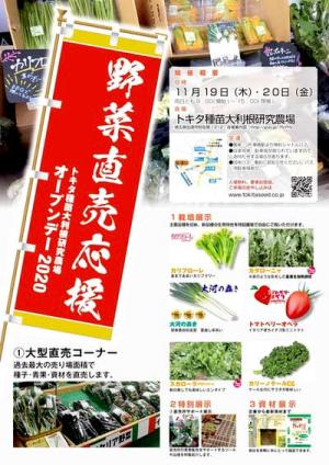 恒例の「大利根研究農場オープンデー2020」開催 トキタ種苗