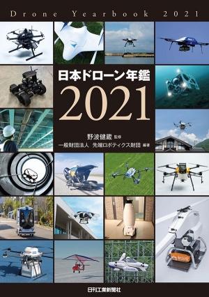 日本ドローン年鑑2021