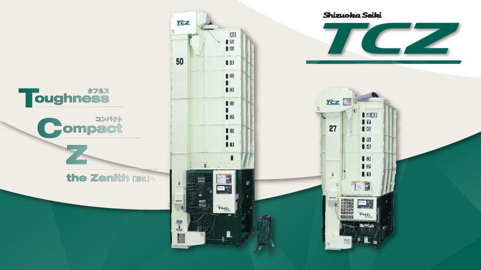 【記事広告】<画像有>(高畠)ICTに対応した次世代の穀物乾燥機 TCZシリーズ 静岡製機_サムネイル_01.jpg