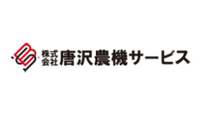 唐沢農機.jpg