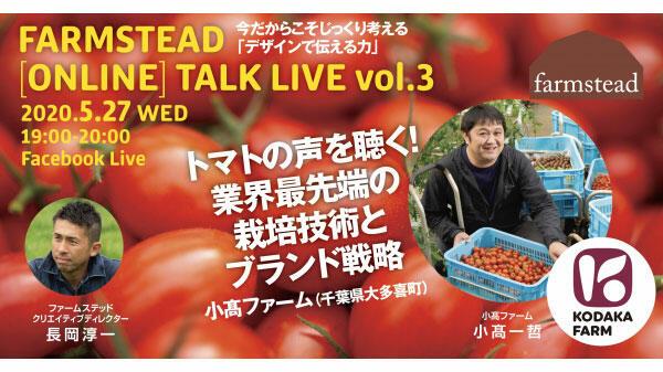 高糖度トマトの生産者が語る栽培技術とブランド戦略 第3回オンライン無料トークライブ ファームステッド