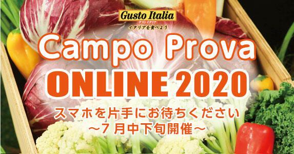 展示会「カンポプローバinTOKYO2020」オンライン開催 トキタ種苗