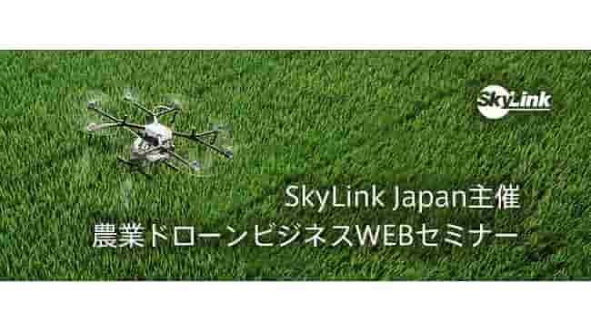 7月6日に農業ドローンでオンラインセミナーーSkyLinkJapan