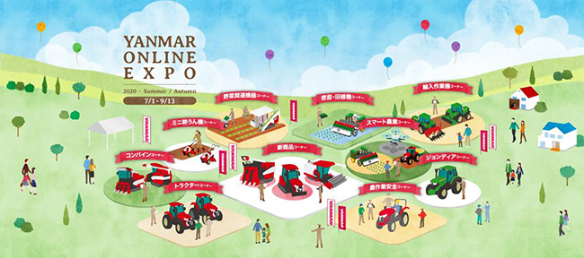 「YANMAR ONLINE EXPO 2020」新たにコンテンツを追加 ヤンマーアグリ