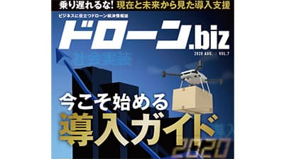 今こそ始める導入ガイドドローン情報誌「ドローンBiz」Vol.7発刊