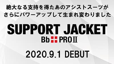 アシストスーツ「サポートジャケットBb+PROⅡ」新発売 ユーピーアール