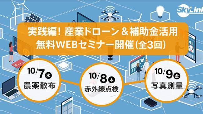 産業ドローン&補助金活用WEBセミナー開催 SkyLink Japan