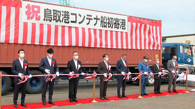 9月22日、鳥取港コンテナ船初寄港セレモニーでテープカットが行われた