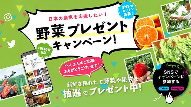 半年で大きな反響「日本の農家を応援したい!キャンペーン」農機具王