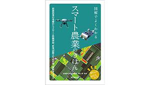 基本から応用まで網羅した「スマート農業の教科書」発売 誠文堂新光社