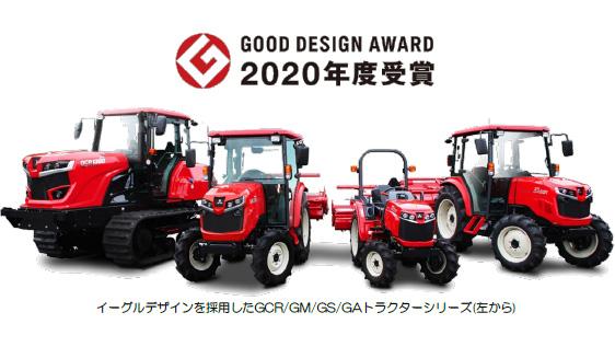 三菱農業機械イーグルデザインのトラクターがグッドデザイン賞 三菱マヒンドラ農機