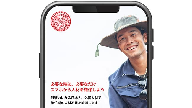 日本初、第一次産業に特化した人材支援アプリ「YUIME」発表