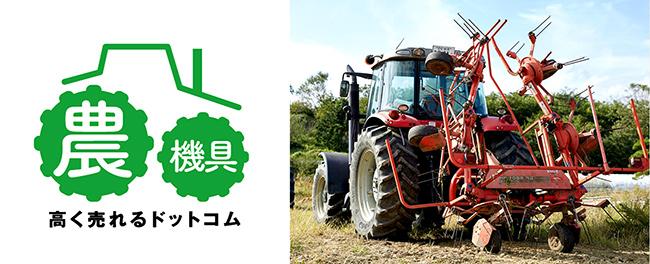 「農機具高く売れるドットコム」法人窓口を開設