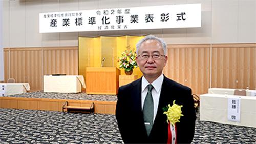 「産業標準化事業表彰(経済産業大臣表彰)」受賞の角川氏
