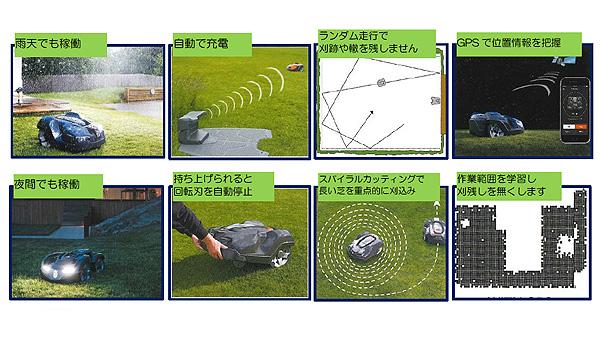 完全自動ロボット芝刈り機 「Automower(TM)」を販売 阪神園芸