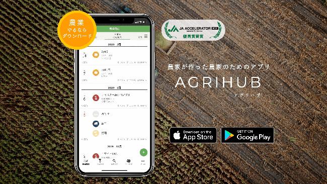 個人農家向け栽培管理アプリ「Agrihub」JA全農「Z-GIS」へサービス開始