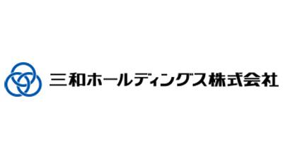 売上高は1909億円 三和ホールディングス第2四半期決算
