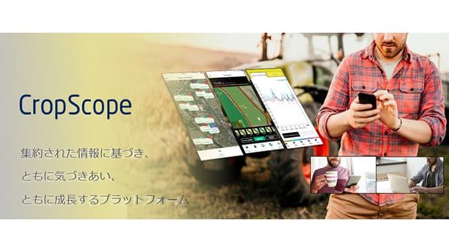 NECの農業ICTプラットフォームが「MCPCaward2020」優秀賞