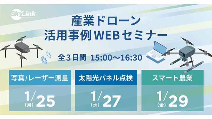 スマート農業などに特化した産業ドローン活用セミナー開催 SkyLink Japan