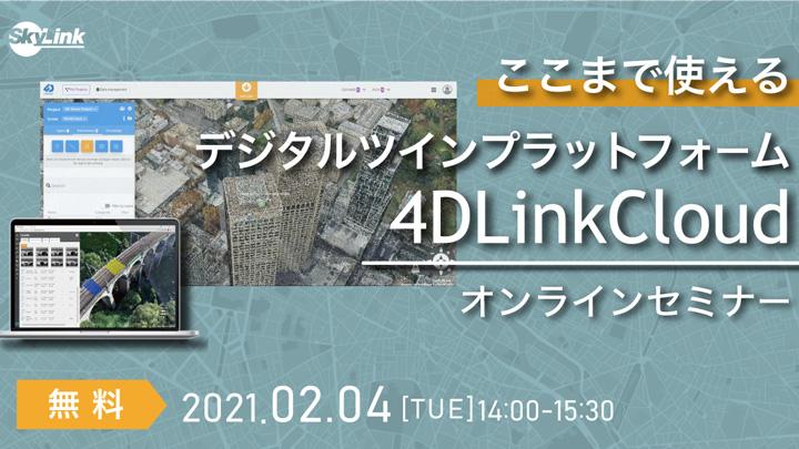 デジタルツインプラットフォーム 無料オンラインセミナー開催