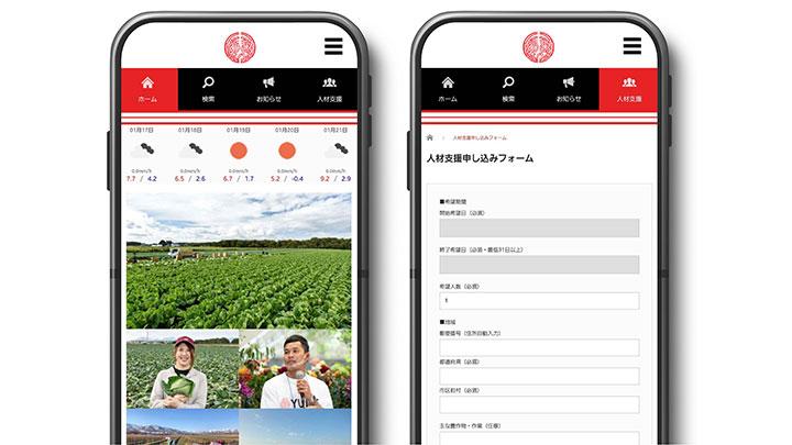 第一次産業に特化した人材支援アプリ「YUIME」Android版を公開