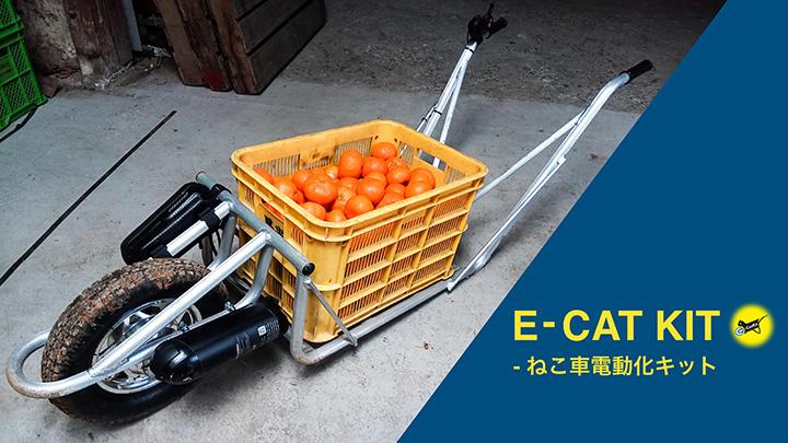 ねこ車電動化キット「E-Cat kit」全国展開へ 関西農業Weekに出展 CuboRex