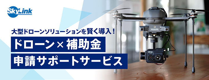 産業ドローンソリューション導入・無料WEBセミナー開催 SkyLink Japan
