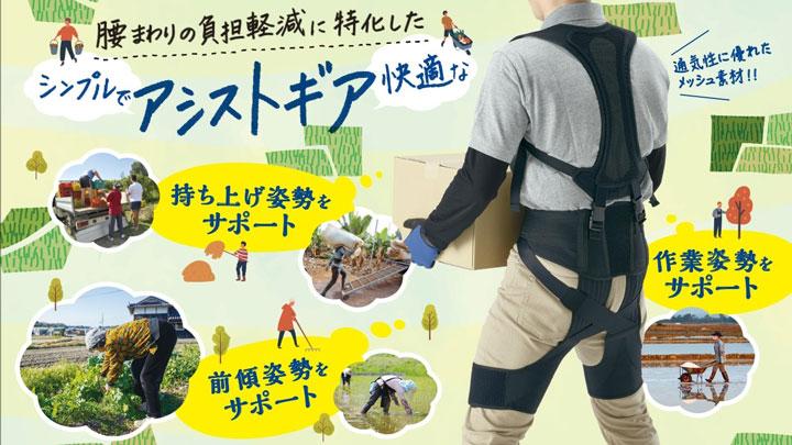 腰の「アシストギア」で日本シグマックス社と販売提携 DMM