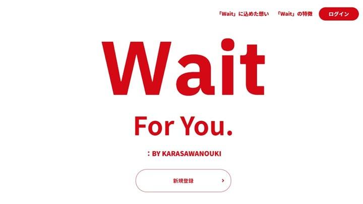 会員制コミュニケーションサイト「Wait」