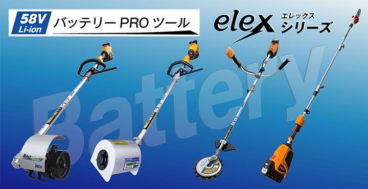 除草作業に大活躍!elexシリーズに軽量バッテリー登場! アイデック