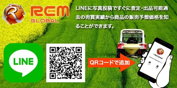 中古農機具越境ECサイト「レムグローバル」