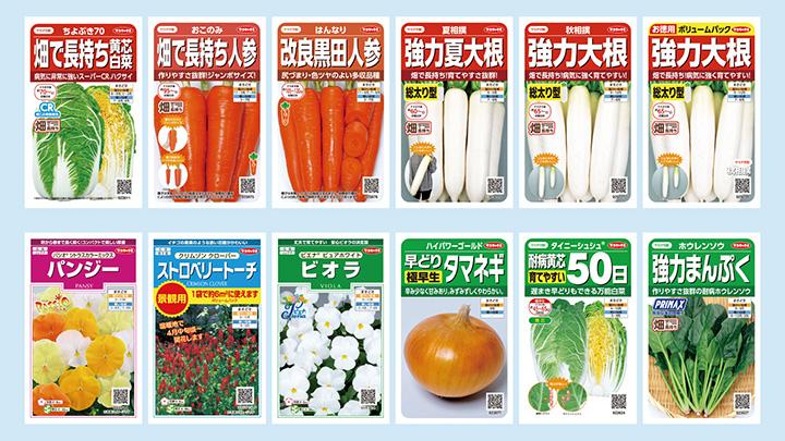 絵袋種子「実咲」シリーズ 秋の新商品12点を発売 サカタのタネ