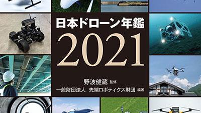 日本のドローン産業の今を網羅「ドローン年鑑2021」発売