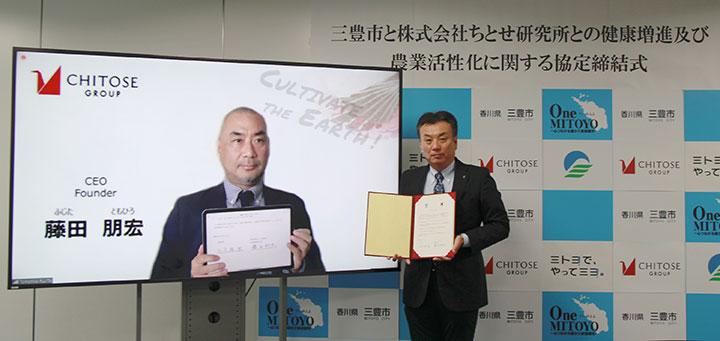 香川県三豊市とちとせグループが連携協定を締結