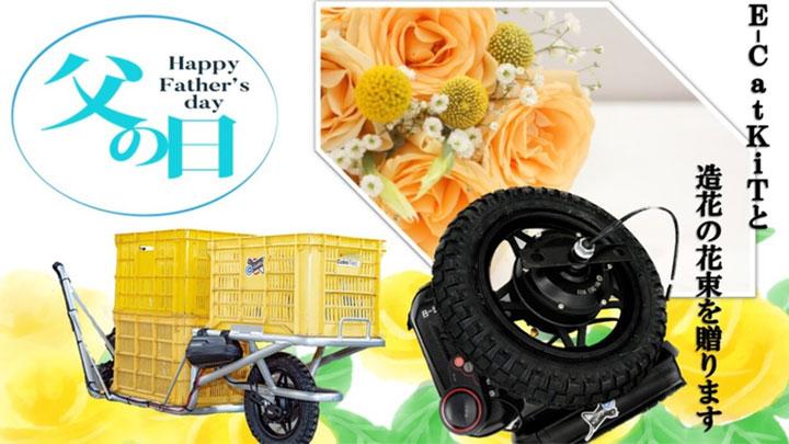 父の日は農機具と花を贈る 農作業が楽になる「E-Cat Kit」が人気