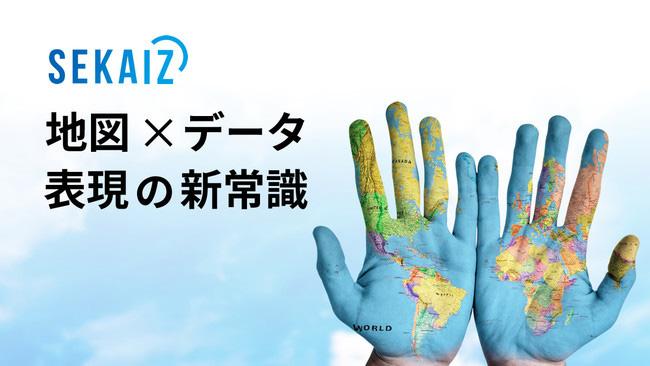 クラウド型地図表現自動化サービス「SEKAIZ」新機能追加 スカイマティクス