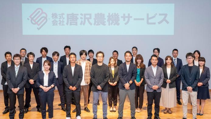 全社会議を一般公開「識学」による講演会を同時開催 唐沢農機サービス