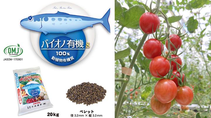 有機質肥料「バイオノ有機s」売り上げ125% 大成農材