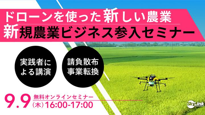 ドローン導入から運用まで解説「新規農業ビジネス参入セミナー」開催 SkyLink Japan