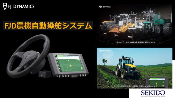 50年前のトラクターもスマート農業ギアに 後付け自動操舵システム販売開始 セキド