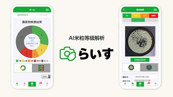 AI米粒等級解析アプリ「らいす」バージョンアップ スカイマティクス