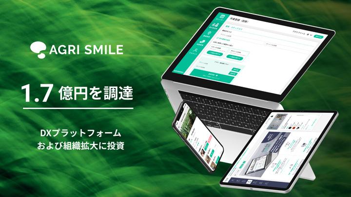 農業DXプラットフォーム「AGRI SMILE」約1.7億円の資金調達を実施