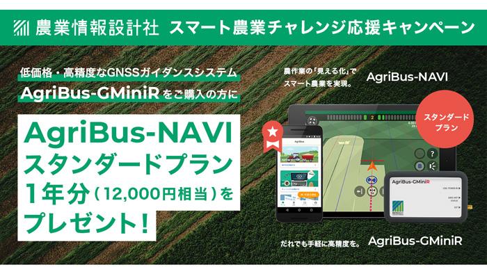 GPSトラクターで効率化「スマート農業チャレンジ応援キャンペーン」実施 農業情報設計社